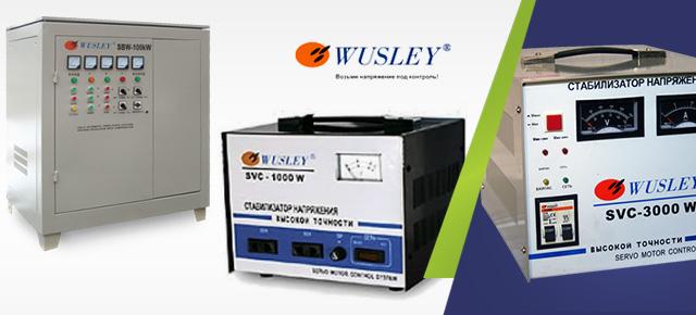 wusley-2